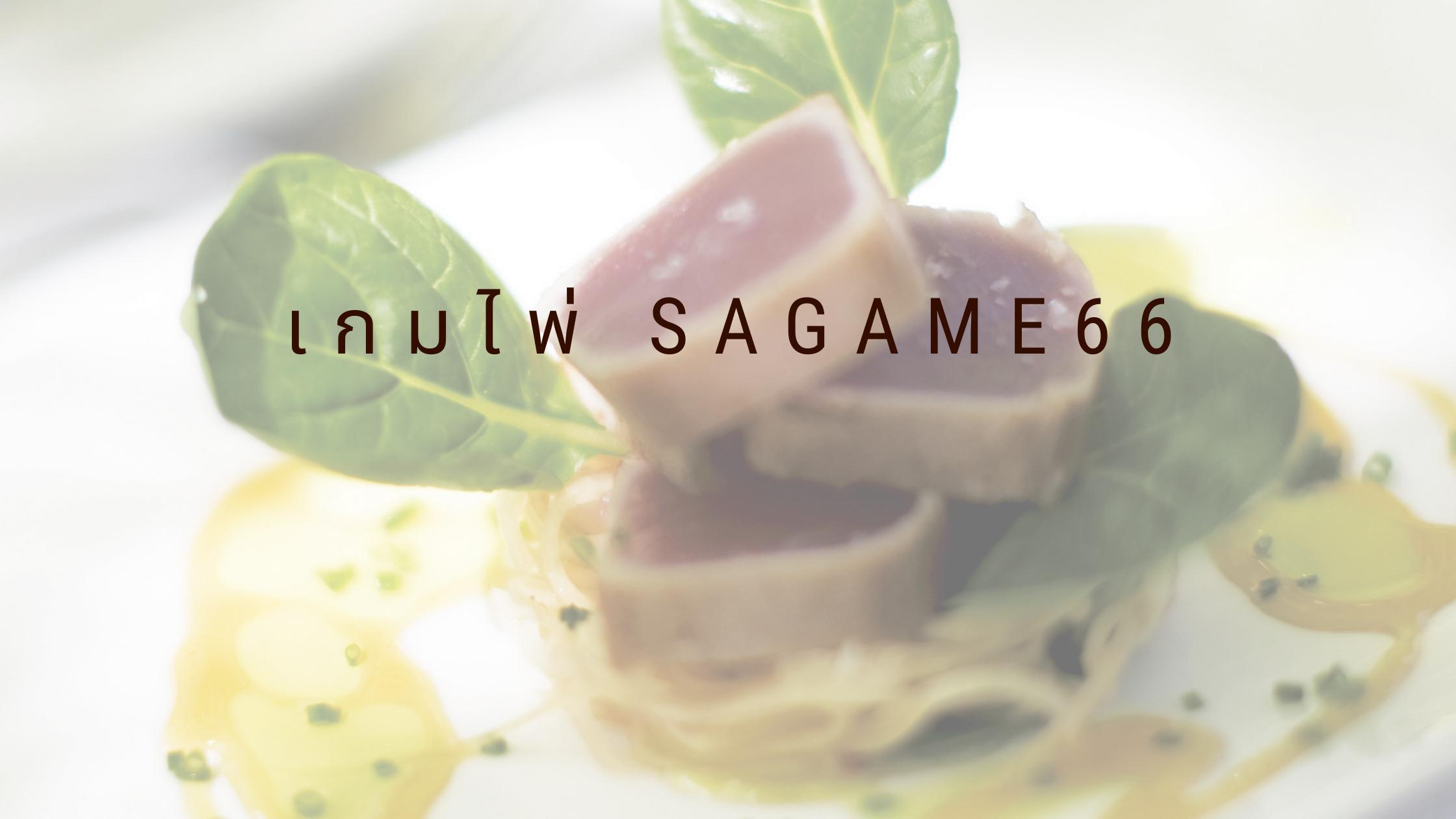 เกมไพ่ sagame66